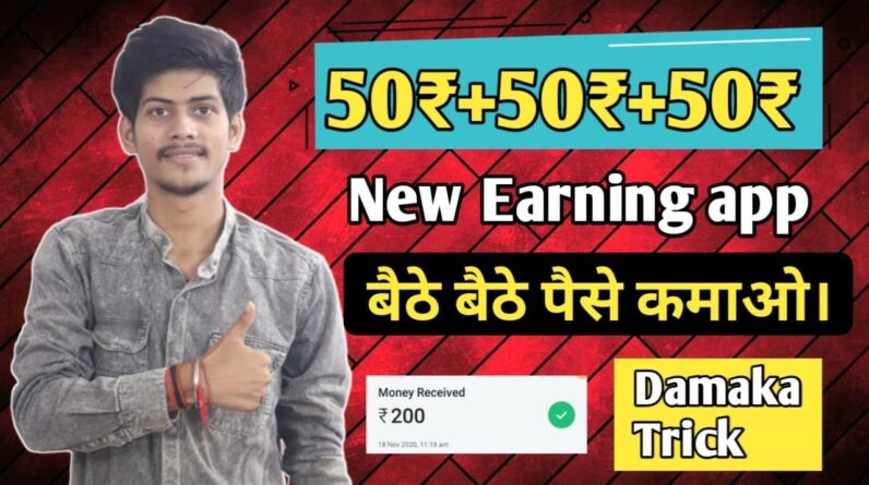 Earn 2000.Rs Without investment new offer instant payment Earn money online Earn 10000₹ easily 2020