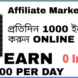 How TO Earn Money From Affiliate Marketing Using Your Smart Phone || Earn Money ONLINE ☺