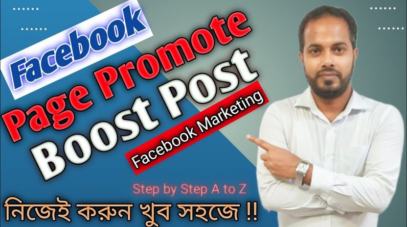 How to Boost Facebook Post and Facebook Page Promote ।।  Facebook Marketing Bangla Tutorial 2021