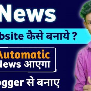 creat news website with auto blogging | blogger auto blogging